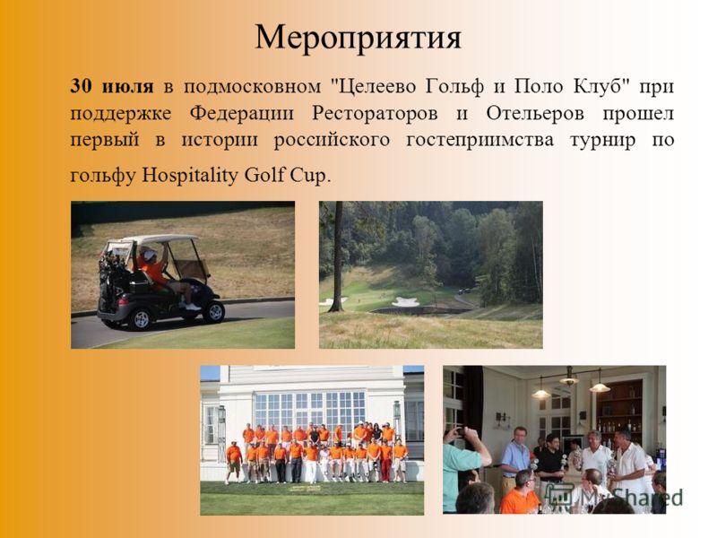 Мероприятия 30 июля в подмосковном Целеево Гольф и Поло Клуб при поддержке Федерации Рестораторов и Отельеров прошел первый в истории российского гостеприимства турнир по гольфу Hospitality Golf Cup.