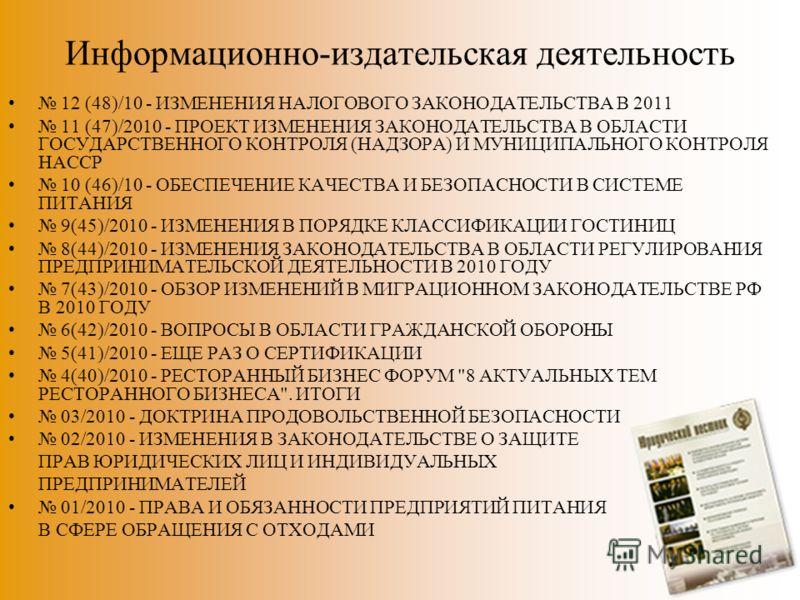 Информационно-издательская деятельность 12 (48)/10 - ИЗМЕНЕНИЯ НАЛОГОВОГО ЗАКОНОДАТЕЛЬСТВА В 2011 11 (47)/2010 - ПРОЕКТ ИЗМЕНЕНИЯ ЗАКОНОДАТЕЛЬСТВА В ОБЛАСТИ ГОСУДАРСТВЕННОГО КОНТРОЛЯ (НАДЗОРА) И МУНИЦИПАЛЬНОГО КОНТРОЛЯ НАССР 10 (46)/10 - ОБЕСПЕЧЕНИЕ