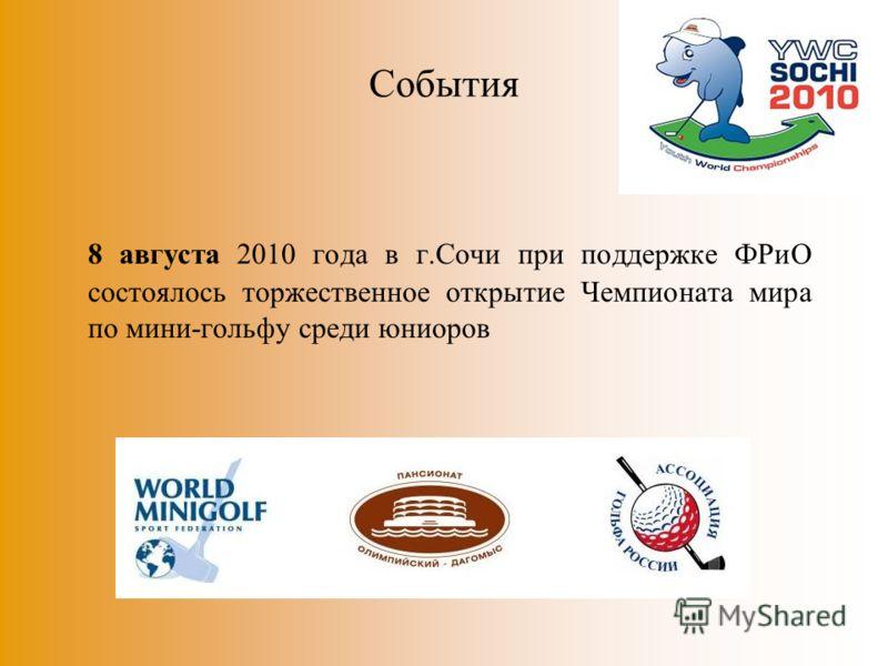 События 8 августа 2010 года в г.Сочи при поддержке ФРиО состоялось торжественное открытие Чемпионата мира по мини-гольфу среди юниоров