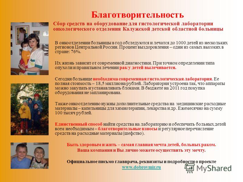 Благотворительность Сбор средств на оборудование для гистологической лаборатории онкологического отделения Калужской детской областной больницы В онкоотделении больницы в год обследуются и лечатся до 1000 детей из нескольких регионов Центральной Росс