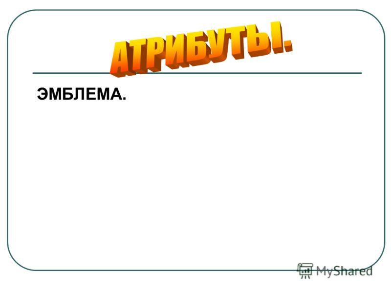 ЭМБЛЕМА.