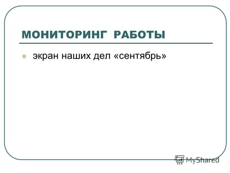 МОНИТОРИНГ РАБОТЫ экран наших дел «сентябрь»
