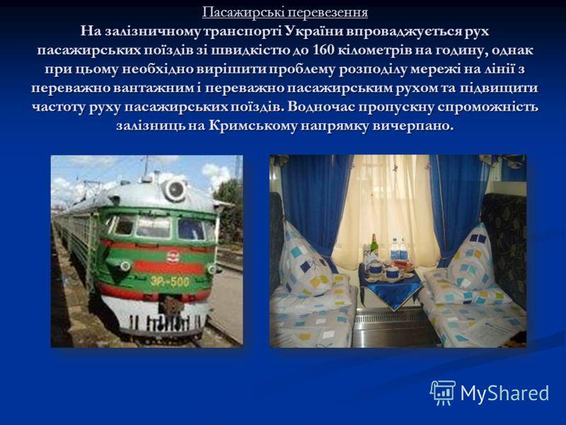 Пасажирські перевезення На залізничному транспорті України впроваджується рух пасажирських поїздів зі швидкістю до 160 кілометрів на годину, однак при цьому необхідно вирішити проблему розподілу мережі на лінії з переважно вантажним і переважно пасаж