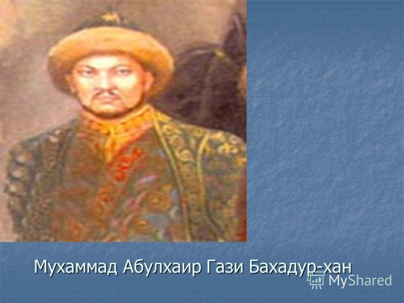 Мухаммад Абулхаир Гази Бахадур-хан