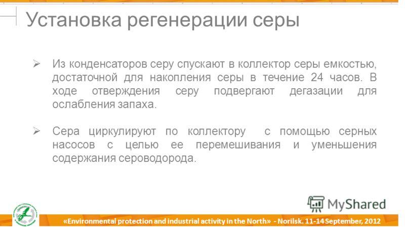27 Milano, 18 Aprile 2012 «Environmental protection and industrial activity in the North» - Norilsk. 11-14 September, 2012 27 Из конденсаторов серу спускают в коллектор серы емкостью, достаточной для накопления серы в течение 24 часов. В ходе отвержд