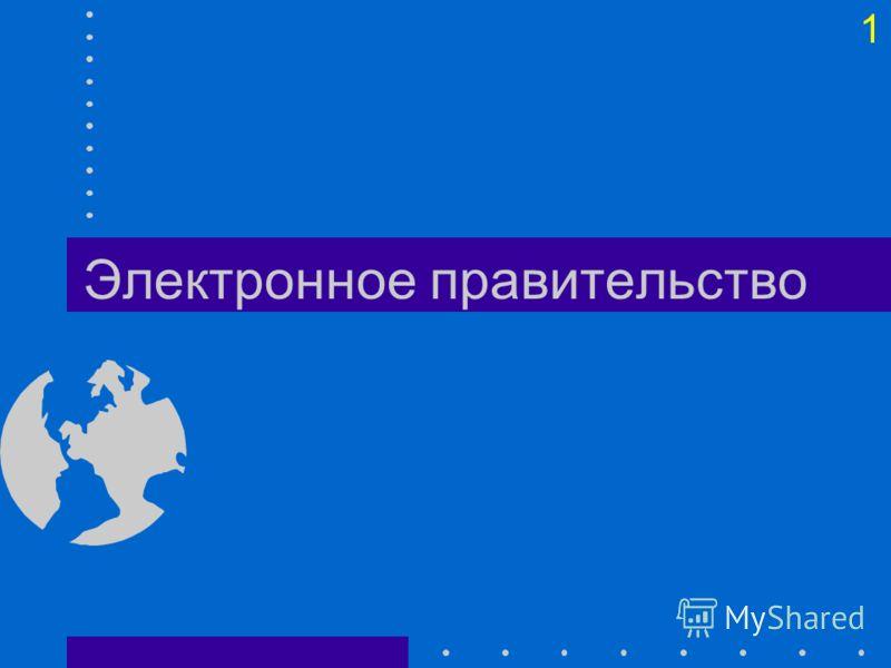 1 Электронное правительство