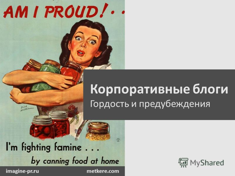 Корпоративные блоги Гордость и предубеждения imagine-pr.rumetkere.com