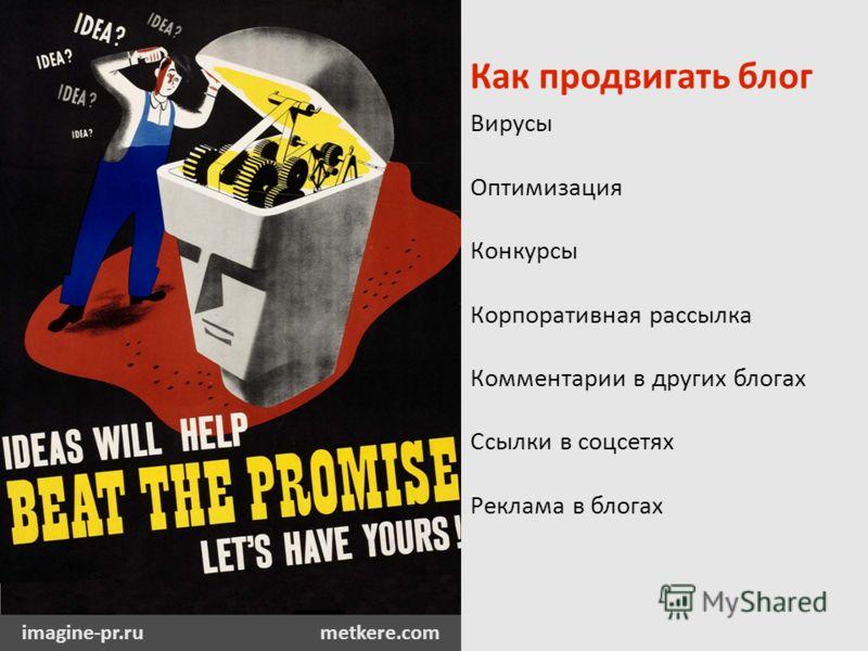 imagine-pr.rumetkere.com Как продвигать блог Вирусы Оптимизация Конкурсы Корпоративная рассылка Комментарии в других блогах Ссылки в соцсетях Реклама в блогах