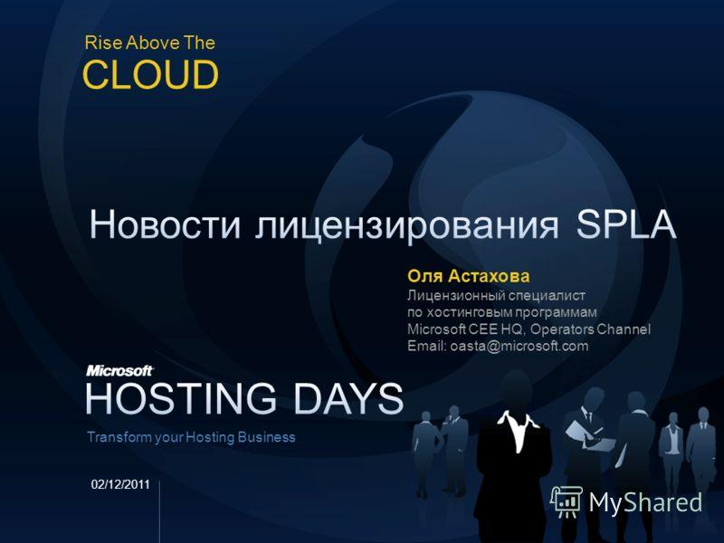 Rise Above The CLOUD Transform your Hosting Business 02/12/2011 Оля Астахова Лицензионный специалист по хостинговым программам Microsoft CEE HQ, Operators Channel Email: oasta@microsoft.com