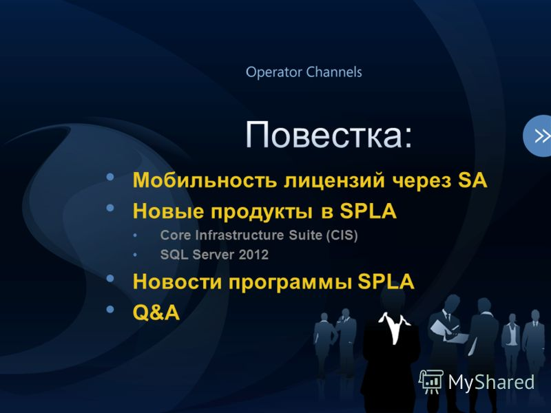 Мобильность лицензий через SA Новые продукты в SPLA Core Infrastructure Suite (CIS) SQL Server 2012 Новости программы SPLA Q&A