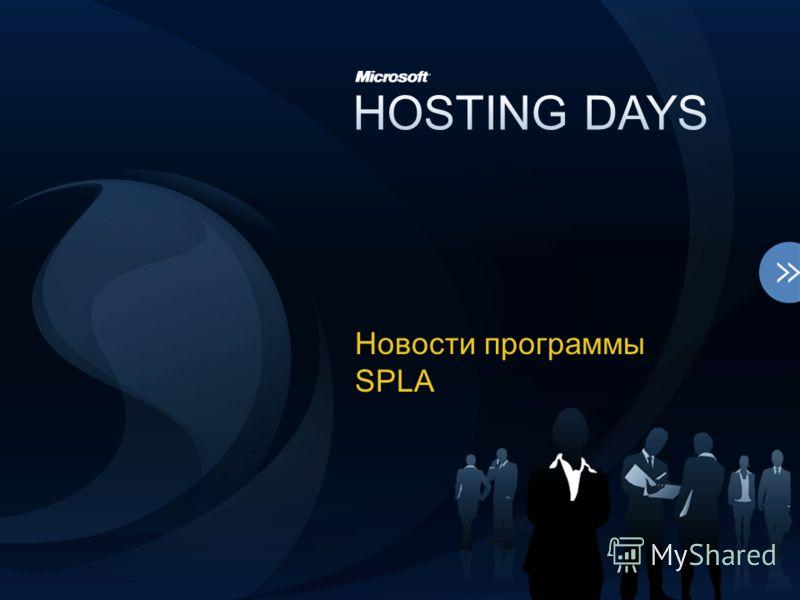 Новости программы SPLA