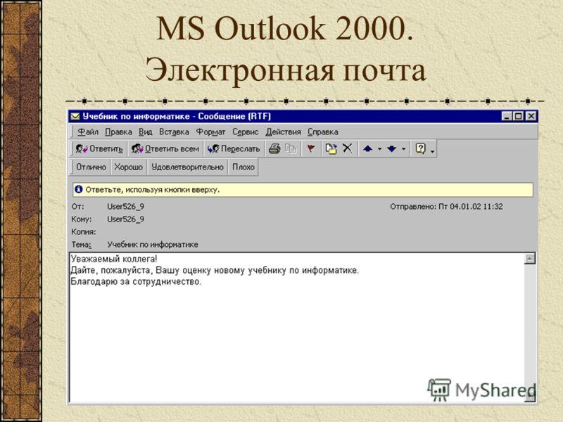 MS Outlook 2000. Электронная почта Создание сообщений с кнопками для голосования (для локальной сети)