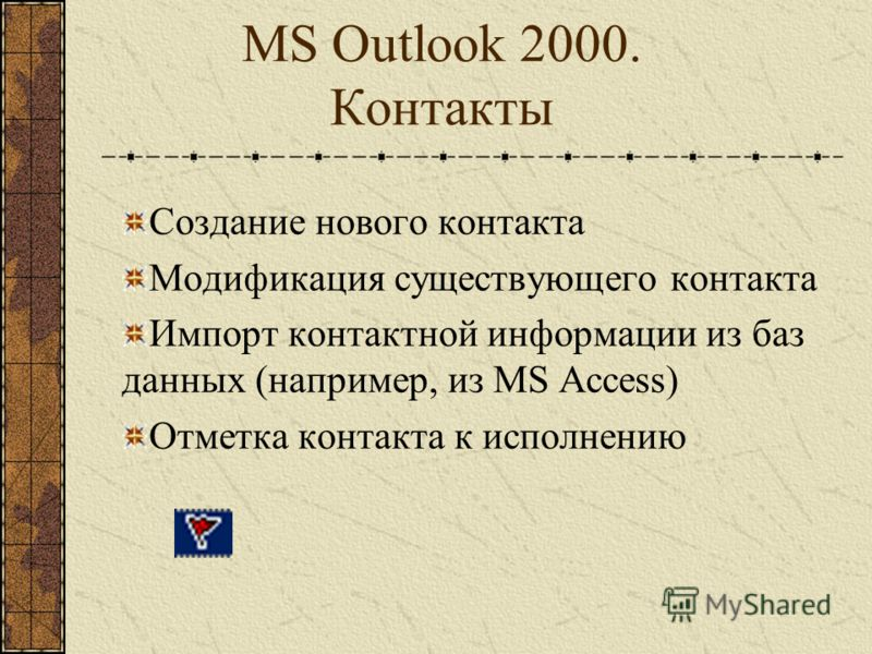 MS Outlook 2000. Контакты