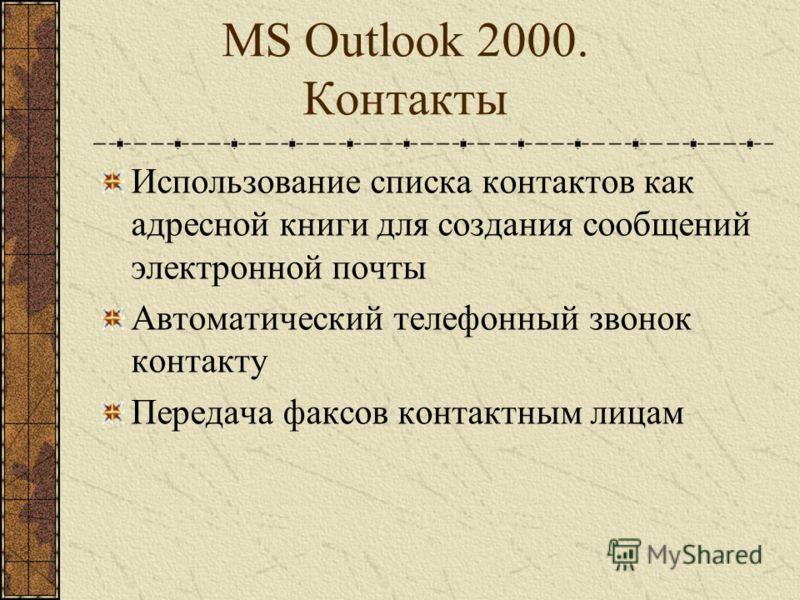 MS Outlook 2000. Контакты Сортировка контактов по отдельному признаку в алфавитном порядке Печать отдельных контактных карточек Печать списка контактных карточек Отправка контактных карточек по электронной почте