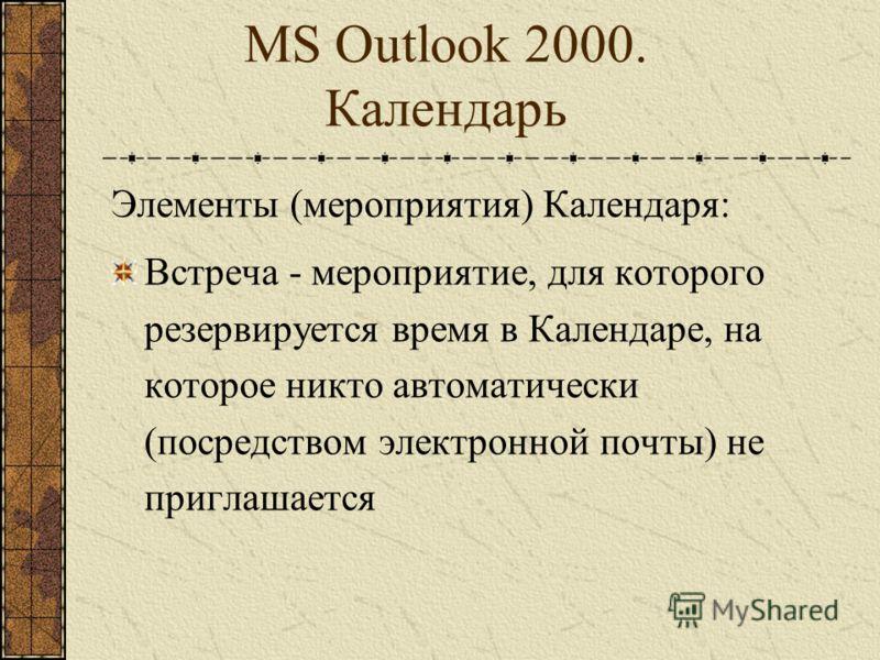 MS Outlook 2000. Контакты Использование списка контактов как адресной книги для создания сообщений электронной почты Автоматический телефонный звонок контакту Передача факсов контактным лицам