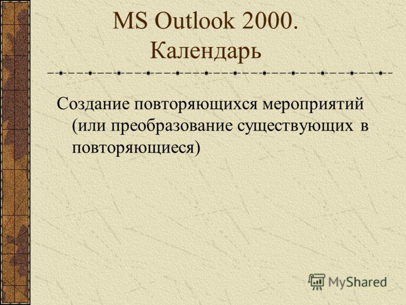 MS Outlook 2000. Календарь Создание собраний В случае положительного ответа собрание включается в Календарь приглашенных Ответы на приглашение автоматически учитываются