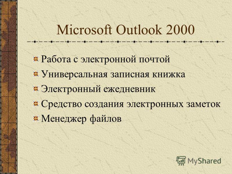 Программа, предназначенная для управления перепиской и личными сведениями, а также облегчающая работу с сообщениями, контактами, встречами и задачами (определение компании Microsoft)