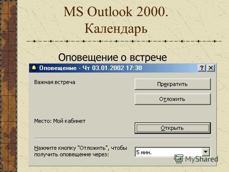 MS Outlook 2000. Календарь Автоматическое оповещение для мероприятий (окно + звуковой сигнал)