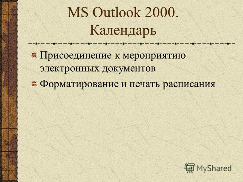 MS Outlook 2000. Календарь Оповещение о встрече