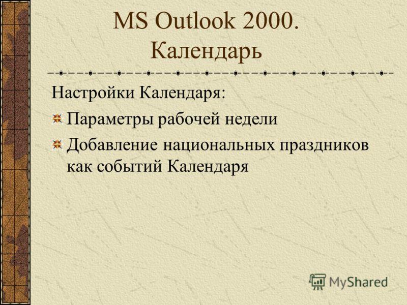 MS Outlook 2000. Календарь Присоединение к мероприятию электронных документов Форматирование и печать расписания