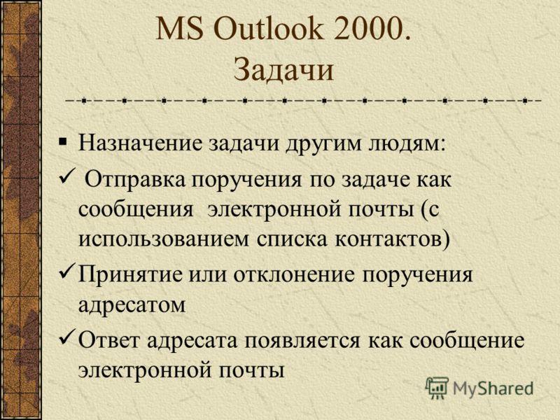 MS Outlook 2000. Задачи Создание одноразовых или повторяющихся задач Параметры задач: Срок выполнения Тема Периодичность (для повторяющихся задач)