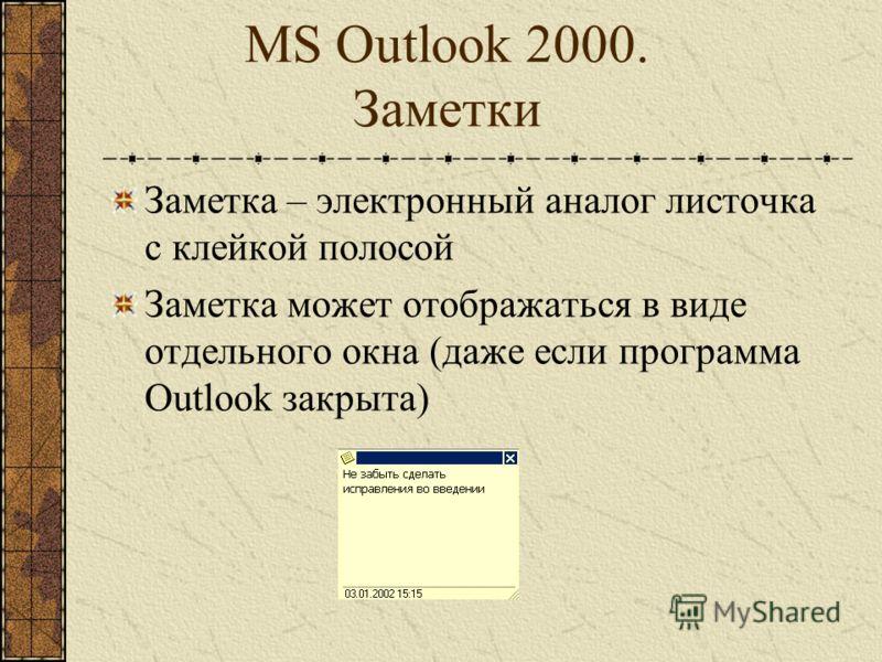 MS Outlook 2000. Задачи Отслеживание выполнения задачи: Хранение копии задачи в своем списке задач Получение отчетов о состоянии задачи