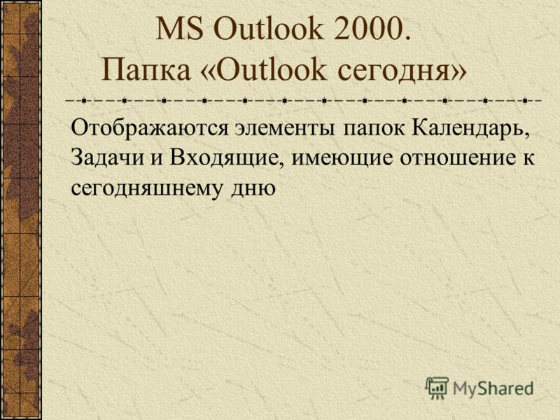 MS Outlook 2000. Заметки Заметка – электронный аналог листочка с клейкой полосой Заметка может отображаться в виде отдельного окна (даже если программа Outlook закрыта)