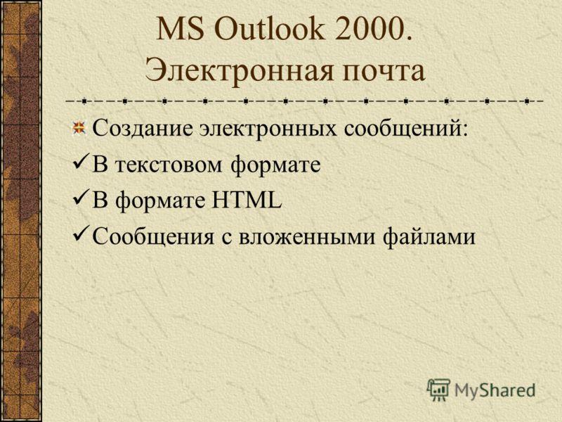Microsoft Outlook 2000 Работа с электронной почтой Универсальная записная книжка Электронный ежедневник Средство создания электронных заметок Менеджер файлов