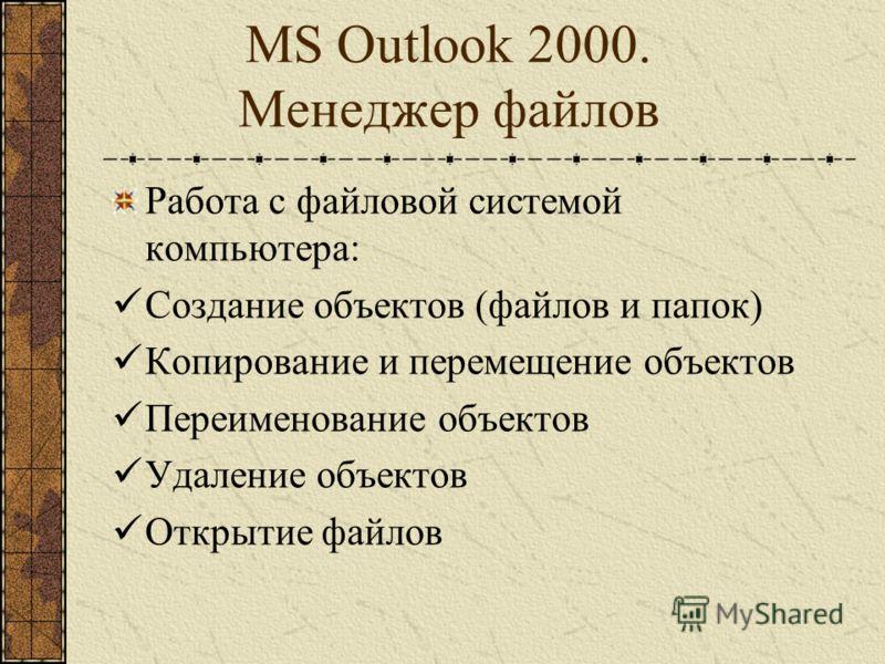 MS Outlook 2000. Менеджер файлов