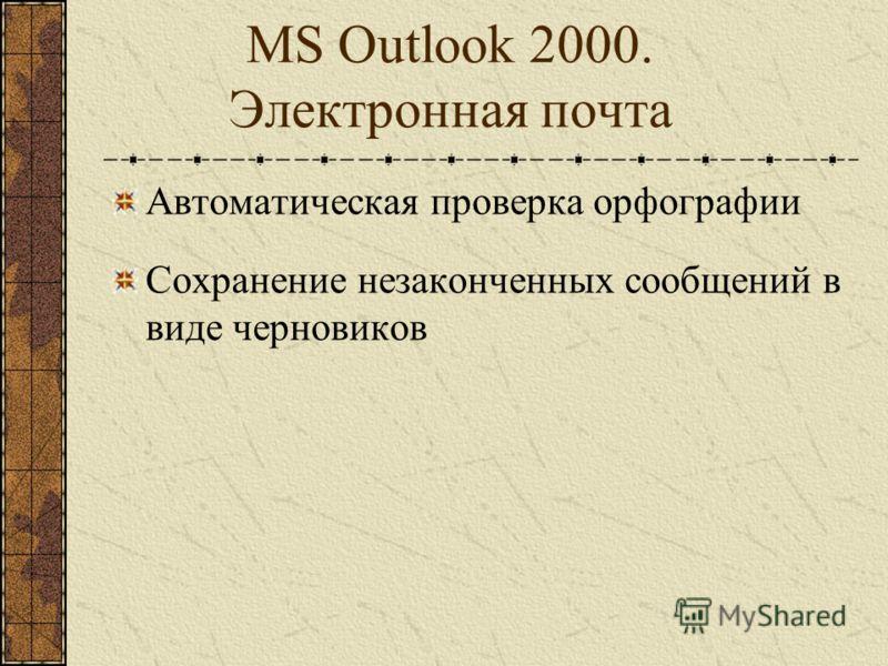 MS Outlook 2000. Электронная почта Создание электронных сообщений: В текстовом формате В формате HTML Сообщения с вложенными файлами