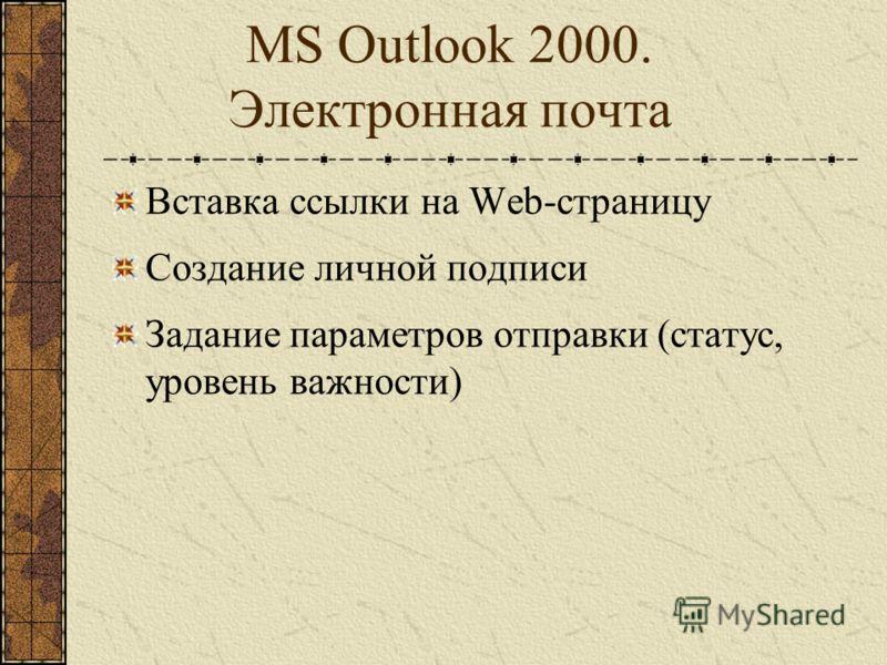MS Outlook 2000. Электронная почта Автоматическая проверка орфографии Сохранение незаконченных сообщений в виде черновиков