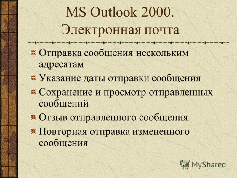 MS Outlook 2000. Электронная почта Вставка ссылки на Web-страницу Создание личной подписи Задание параметров отправки (статус, уровень важности)