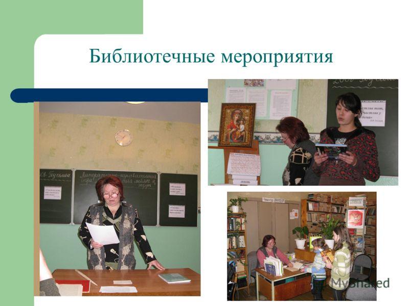 Библиотечные мероприятия