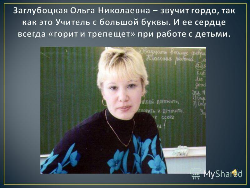 Ольга Николаевна, мы Вас очень любим !