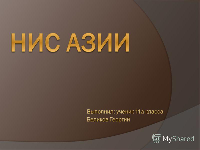Выполнил: ученик 11а класса Беликов Георгий