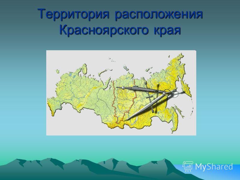 Территория расположения Красноярского края