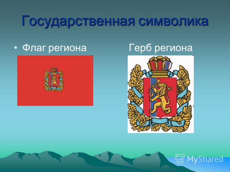 Государственная символика Флаг регионаГерб региона