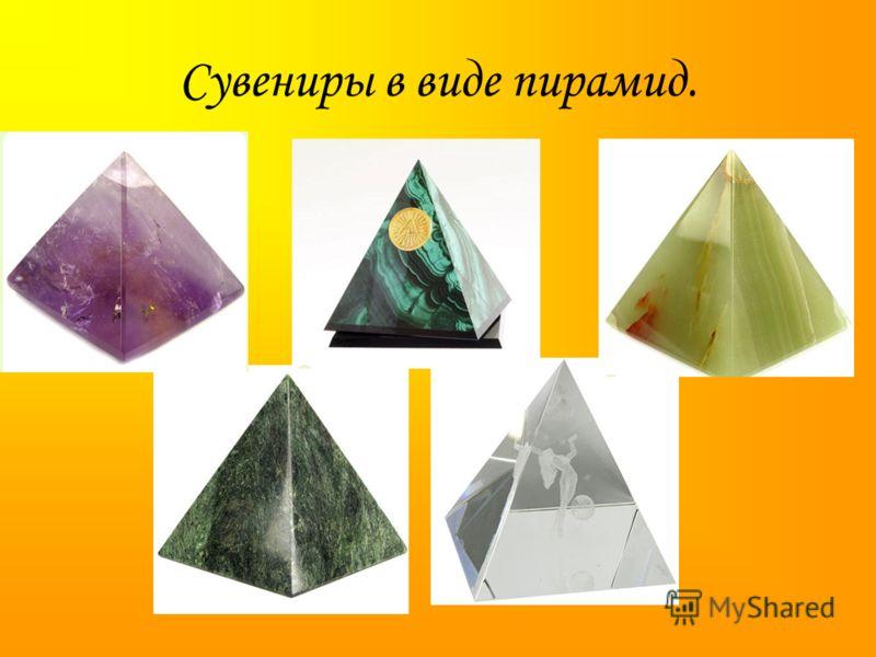 Сувениры в виде пирамид.