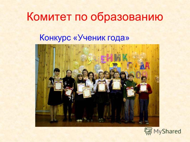 Комитет по образованию Конкурс «Ученик года»