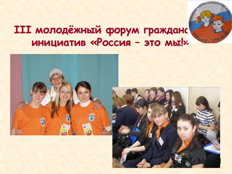 III молодёжный форум гражданских инициатив «Россия – это мы!»