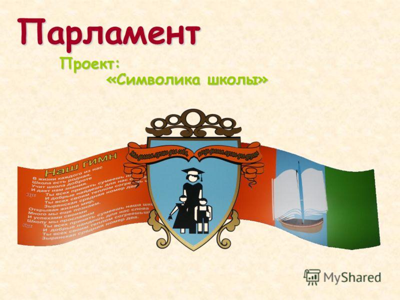 Парламент Проект: «Символика школы»
