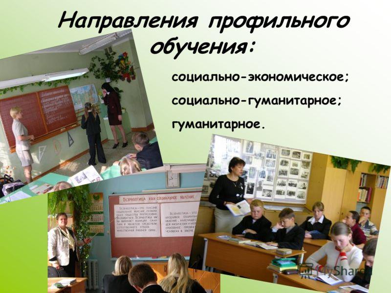 Направления профильного обучения: социально-экономическое; социально-гуманитарное; гуманитарное.