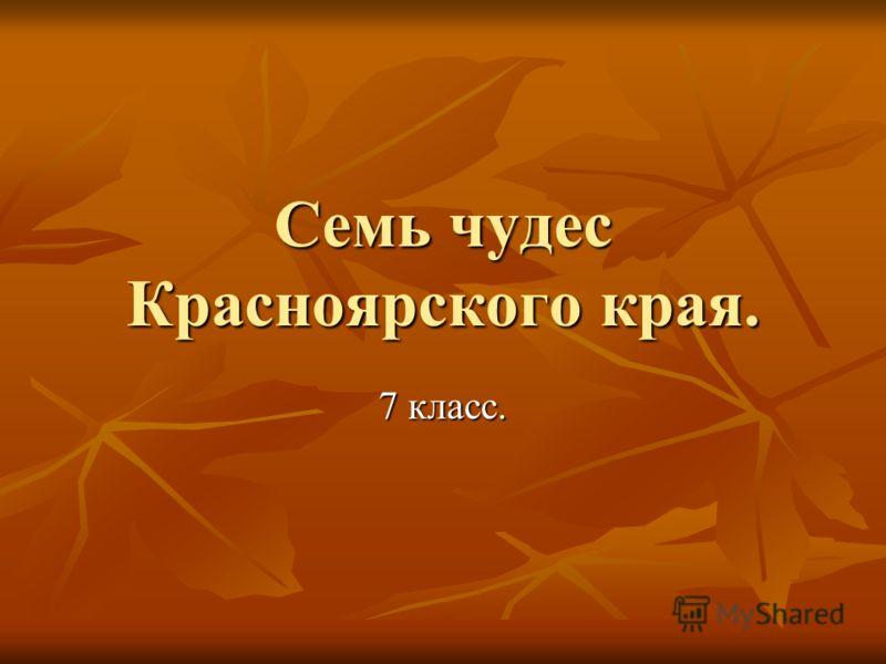 Семь чудес Красноярского края. 7 класс.