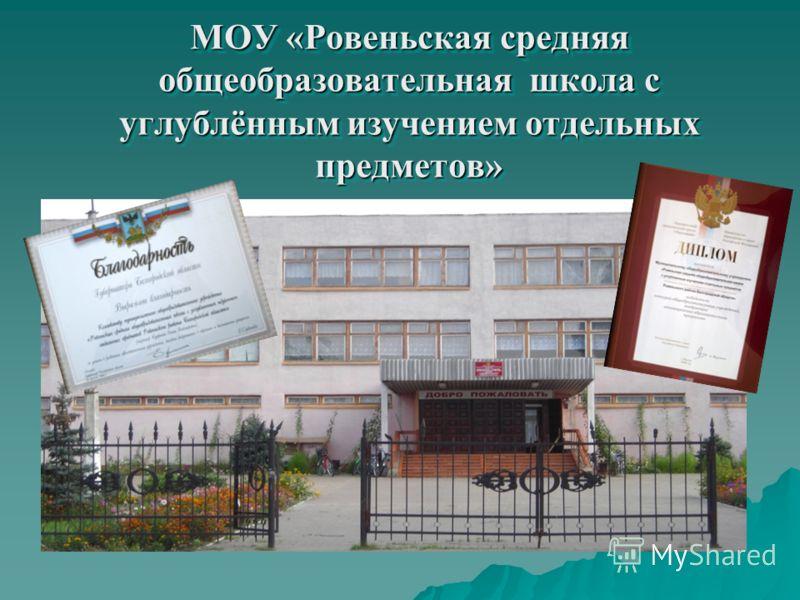 МОУ «Ровеньская средняя общеобразовательная школа с углублённым изучением отдельных предметов»
