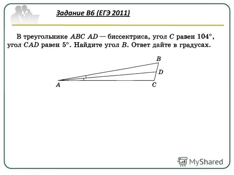 В 6 : Умение решать геометрические задачи на нахождение геометрических величин (длин, углов, площадей). Тип задания по кодификатору: Моделировать реальные ситуации на языке геометрии. Исследовать построенные модели с использованием геометрических пон