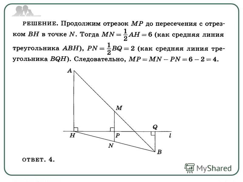 Задание В6 (ЕГЭ 2012)
