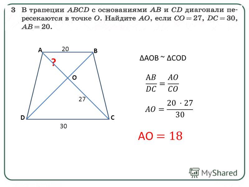 а 60° 19 2 способ: В прямоугольном треугольнике против угла в 30° лежит катет в два раза меньше гипотенузы. а = 9,5