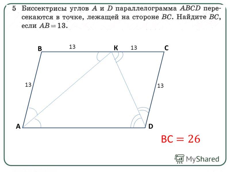 (180° – 56°) : 2 + 56° = 118