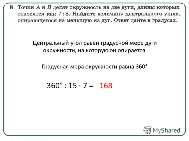 Ʃ углов n-угольника = 180° · (n – 2) Ʃ углов 12-угольника = 1800°
