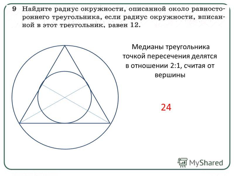 Центральный угол равен градусной мере дуги окружности, на которую он опирается Градусная мера окружности равна 360° 360° : 15 · 7 = 168